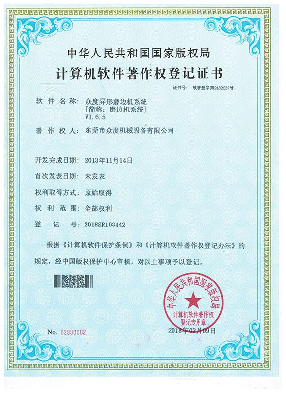 异形磨边机系统著作权登记证书