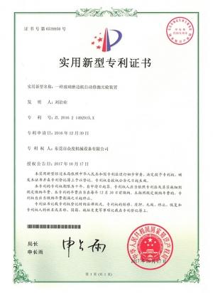 一种玻璃磨边机自动修抛光轮装置专利证书